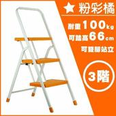 《TRENY》台製橘色三階扶手梯-荷重100KG