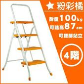 《TRENY》台製橘色四階扶手梯 -荷重100KG