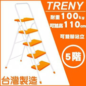 《TRENY》台製橘色五階扶手梯-荷重100kg