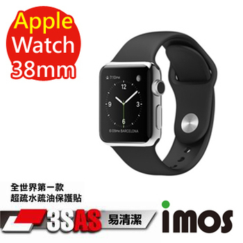 TWMSP ★全世界第一款★iMOS Apple Watch 38mm 3SAS 防潑水 防指紋 疏油疏水 螢幕保護貼