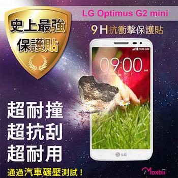 《TWMSP》★史上最強保護貼★ Moxbii LG Optimus G2 mini 9H 抗衝擊 螢幕保護貼