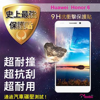 《TWMSP》★史上最強保護貼★ Moxbii Huawei Honor 6 9H 抗衝擊 螢幕保護貼