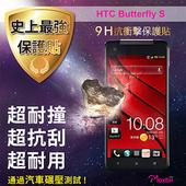 《TWMSP》★史上最強保護貼★ Moxbii HTC 蝴蝶 Butterfly S 9H 抗衝擊 螢幕保護貼