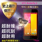 《TWMSP》★史上最強保護貼★ Moxbii HTC 蝴蝶 Butterfly 2 9H 抗衝擊 螢幕保護貼