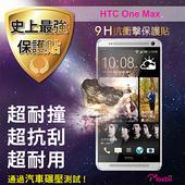 《TWMSP》★史上最強保護貼★ Moxbii HTC One Max 9H 抗衝擊 螢幕保護貼