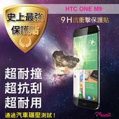 《TWMSP》★史上最強保護貼★ Moxbii HTC ONE M8 9H 抗衝擊 螢幕保護貼