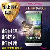 《TWMSP》★史上最強保護貼★ Moxbii HTC One E8 含9H 抗衝擊 螢幕保護貼
