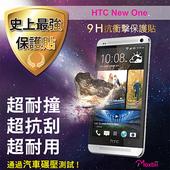 《TWMSP》★史上最強保護貼★ Moxbii HTC New One 9H 抗衝擊 螢幕保護貼