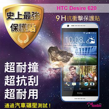 《TWMSP》★史上最強保護貼★ Moxbii HTC Desire 620 9H 抗衝擊 螢幕保護貼
