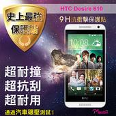 《TWMSP》★史上最強保護貼★ Moxbii HTC Desire 610 9H 抗衝擊 螢幕保護貼