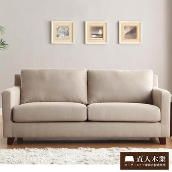 ★結帳現折★日本直人木業 靜心文匯日式實用三人布沙發