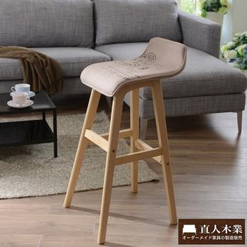日本直人木業 START生活美學吧椅