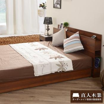 日本直人木業 3.5尺胡桃木色單人床架