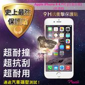 《TWMSP》★史上最強保護貼★ Moxbii Apple iPhone 6 4.7吋 (白金白銀) 9H 抗衝擊 螢幕保護貼 (非滿版)