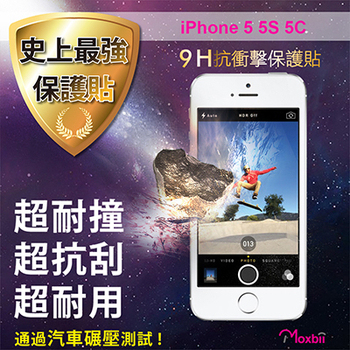 《TWMSP》★史上最強保護貼★ Moxbii Apple iPhone 5 5S 5C 9H 抗衝擊 螢幕保護貼