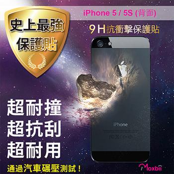 《TWMSP》★史上最強保護貼★ Moxbii Apple iPhone 5 / 5S 9H 抗衝擊 背面保護貼