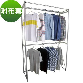 ★結帳現折★頂堅 120公分寬-鋼管(雙桿)吊衣架/吊衣櫥-附布套13色可選(米白色)
