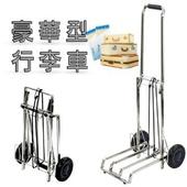 《TRENY》【台灣製】 豪華型 行李車 -加大款