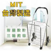 《TRENY》三輪爬梯菜籃車(附蓋)菜籃車(808B-3) 【台灣製造】