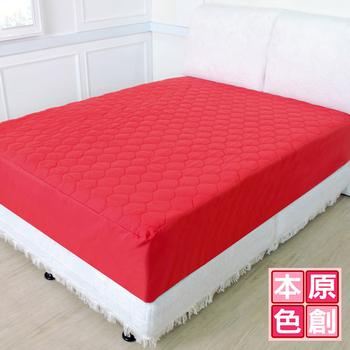 原創本色 MIT 繽紛心情 加大舖棉床包型保潔墊(洋紅)
