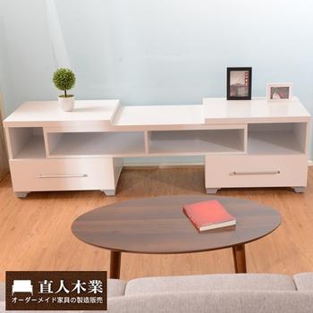 日本直人木業 生活美學-純白多功能電視櫃
