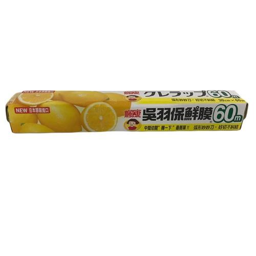 《楓康》吳羽保鮮膜(30cm*60M)