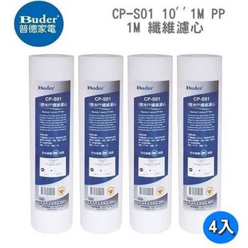 普德 Buder NSF 1M PP 纖維濾心10 (CP-S01) (4入) 台灣製造 NSF國際認證