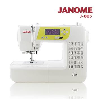日本車樂美JANOME 電腦型全迴轉縫紉機J-885(J-885)