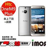 《TWMSP》★全世界第一款★iMOS HTC One M9 PLUS 3SAS 含上下段 防潑水 防指紋 疏油疏水 螢幕保護貼