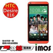 《TWMSP》★全世界第一款★iMOS 宏達電 HTC Desire 816 3SAS 防潑水 防指紋 疏油疏水 螢幕保護貼