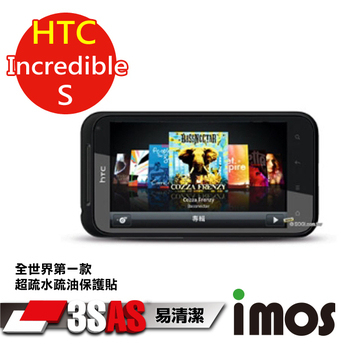 TWMSP ★全世界第一款★iMOS 宏達電 HTC Incredible S 3SAS 防潑水 防指紋 疏油疏水 螢幕保護貼