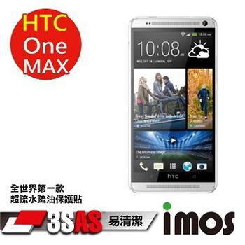 TWMSP ★全世界第一款★iMOS 宏達電 HTC One Max 3SAS 防潑水 防指紋 疏油疏水 螢幕保護貼