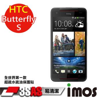 《TWMSP》★全世界第一款★iMOS 宏達電 HTC 蝴蝶 Butterfly S 3SAS 防潑水 防指紋 疏油疏水 螢幕保護貼