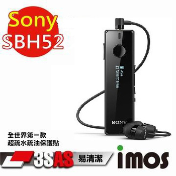 TWMSP ★全世界第一款★iMOS 索尼 Sony SBH52 (智慧型藍芽耳機) 3SAS 防潑水 防指紋 疏油疏水 保護貼