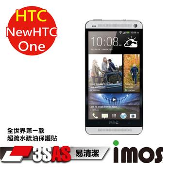 TWMSP ★全世界第一款★iMOS 宏達電 HTC New One (M7) 3SAS 防潑水 防指紋 疏油疏水 螢幕保護貼
