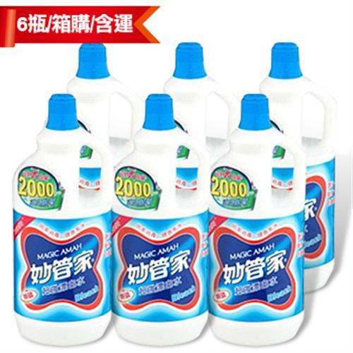 《妙管家》超強漂白水-無磷原味(2000g/瓶*6入)