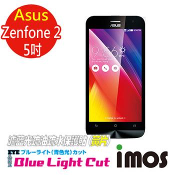 TWMSP iMOS 華碩 Asus Zenfone 2 (5吋) 濾藍光Eye Ease 抗藍光 疏油疏水 螢幕保護貼 (黃片)
