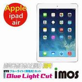 《TWMSP》iMOS 蘋果 Apple ipad air 濾藍光Eye Ease 抗藍光 疏油疏水 螢幕保護貼 (黃片)