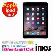 《TWMSP》iMOS 蘋果 Apple iPad Air 2 濾藍光Eye Ease 抗藍光 疏油疏水 螢幕保護貼 (黃片)