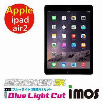 TWMSP iMOS 蘋果 Apple iPad Air 2 濾藍光Eye Ease 抗藍光 疏油疏水 螢幕保護貼 (黃片)