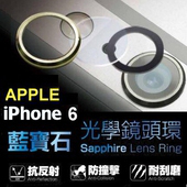《TWMSP》首創 iMOS 蘋果 Apple iPhone 6 抗重擊 耐刮磨 抗反射 9H 藍寶石光學鏡頭環