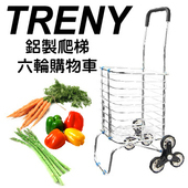 《TRENY》鋁製爬梯四輪購物車-828