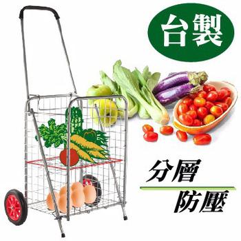 台製分層防壓折疊菜籃車