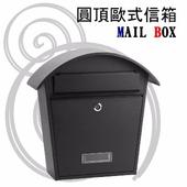 《TRENY》圓頂歐式信箱 - 黑 (LB-310)