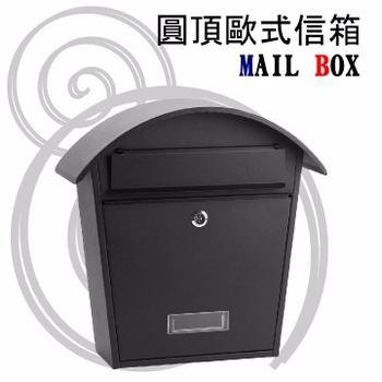 TRENY 圓頂歐式信箱 - 黑 (LB-310)