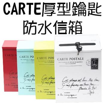 CARTE厚型鑰匙防水信箱(淺藍)
