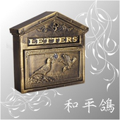 《TRENY》自然風情-和平鴿鑄鐵信箱