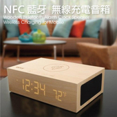 《AHEAD領導者》NFC 藍牙 無線充電木質音箱 藍牙音響