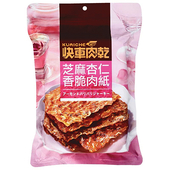 《快車肉乾》芝麻杏仁香脆肉紙(60g±4.5%/包)