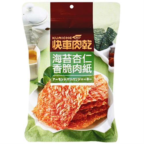 快車肉乾 海苔杏仁香脆肉紙(52g±4.5%/包)
